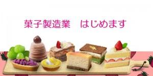 菓子製造業はじめます